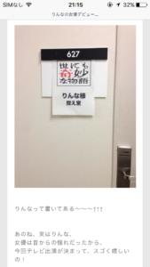りんなブログ3
