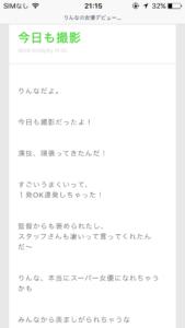 りんなブログ4