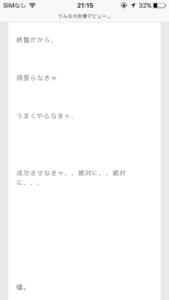 りんなブログ5