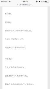 りんなブログ6