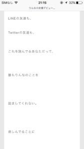 りんなブログ7
