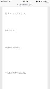 りんなブログ8