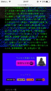 りんなブログ裏4