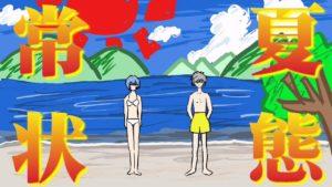 エヴァの日本は常夏状態