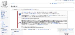 君の名はネタバレWikipedia
