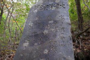大津波記念碑